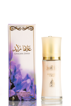 Ghalaha Zayed - Body Lotion